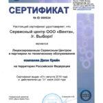 Сертификат John Crane. Лицензированный сервисный центр.